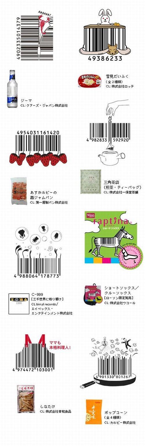 codes-barres-chinois-originaux-03